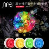 NABI 那比 變色髮蠟(髮泥) 120g 銀髮蠟/變色髮蠟/多色可選 ◆86小舖◆
