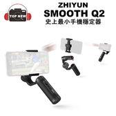 (現貨免運)ZHIYUN 智雲 手機三軸穩定器 SMOOTH Q2 最小型手機三軸穩定器 夢境特效 快拆手機夾 公司貨