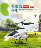 無人機 遙控飛機耐摔充電動小學生超大型直升機兒童航模玩具成無人機男孩