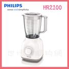 可刷卡◆PHILIPS飛利浦 活氧果汁機 HR2100◆台北、新竹實體門市