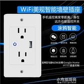 插座 WiFi牆壁插座美規智慧插座USB支持語音控制遠程遙控定時開關涂鴉  【全館免運】
