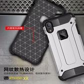 iPhone XR 金剛鐵甲二合一保護套 全包軟邊外殼 手機殼 四角緩衝防摔殼保護殼 手機套 蘋果XR