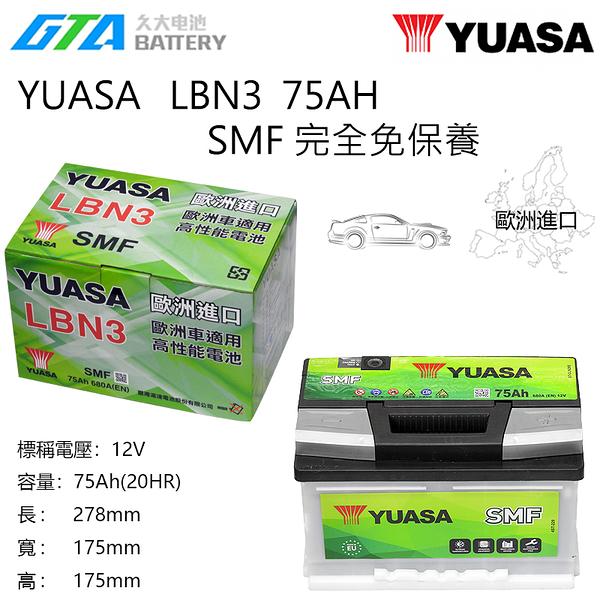 ✚久大電池❚ YUASA 湯淺 LBN3  75AH SMF 完全免保養 汽車電瓶 歐洲進口