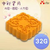 【Xebe集比】 32G月餅造型USB隨身碟