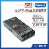明緯 150W單組輸出電源供應器(RSP-150-24)