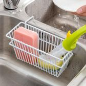 創意廚房用具水槽瀝水架置物架水池洗碗海綿廚具收納架掛籃【端午節免運限時八折】