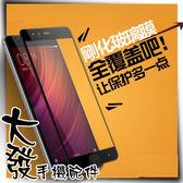 華碩 ZenFone 4 Max ZC554KL 鋼化玻璃貼  螢幕保護貼 滿版覆蓋 防爆 鋼化膜 滿版螢幕貼 手機保護貼