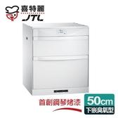 送基本安裝 喜特麗 落地/下嵌式50CM臭氧型 鋼琴烤漆LED面板ST筷架烘碗機 JT-3152QGW