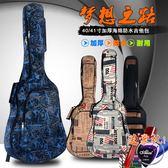 優惠持續兩天-吉他包民謠吉他包40/41 38/39寸木吉他包加厚海綿袋 後背背 琴包套xw