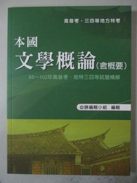 【書寶二手書T5/進修考試_XCE】本國文學概論(含概要)_必勝編輯小組