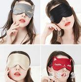 睡眠眼罩真絲眼罩睡眠遮光透氣女可愛緩解眼疲勞 ys3316『毛菇小象』