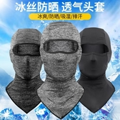 夏季冰絲頭套男騎行防曬面罩臉基尼護全臉自行車戶外釣魚男女裝備