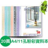 珠友 RB-12  A4/13K 生活美學 27孔資料本+名片袋/資料簿/20張入(1本)