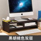螢幕架辦公臺式桌面增高架子底座支架收納墊高置物架      SQ12095『時尚玩家』TW