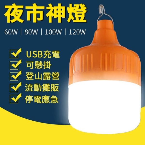 ※USB充電款 夜市神燈【60W】夜衝神器 LED燈泡 3檔調光 登山 露營 野營 停電 釣魚 擺攤燈 緊急照明
