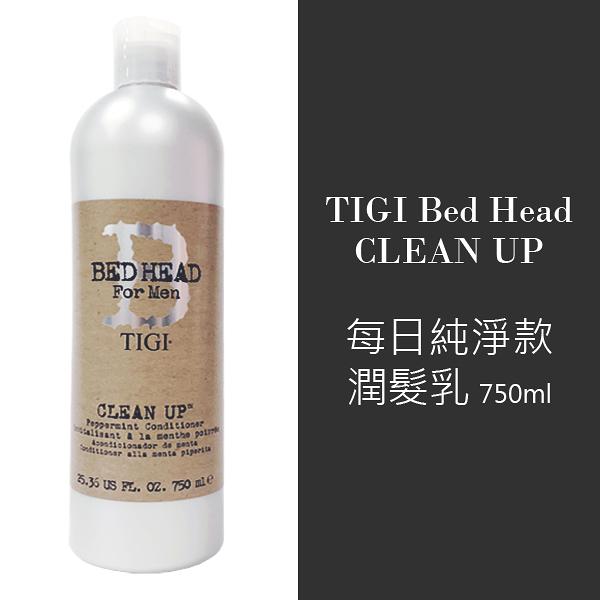 美國沙龍級 TIGI Bed Head CLAEN UP 每日純淨款 潤髮乳 750ml (護髮)