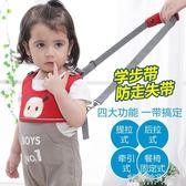 防走失帶牽引繩 兒童防丟繩防走丟帶寶寶防丟失帶夏季嬰兒學步帶 解憂雜貨鋪