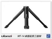 Ulanzi MT-14 桌面延長三腳架 可伸長 手機 相機 三腳架 自拍(MT14,公司貨)