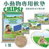 *WANG*德國JRS CHIPSI 小動物專用軟墊 L號.環保材質可生物分解.小動物專用