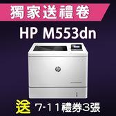 【獨家加碼送300元7-11禮券】HP M553dn 高效高速彩色雷射印表機 /適用 CF360A/CF361A/CF362A/CF363A/508A