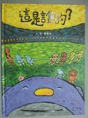 【書寶二手書T4/少年童書_YJJ】這是誰的?_黃郁欽