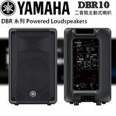 【非凡樂器】YAMAHA DBR10 二音路主動式喇叭