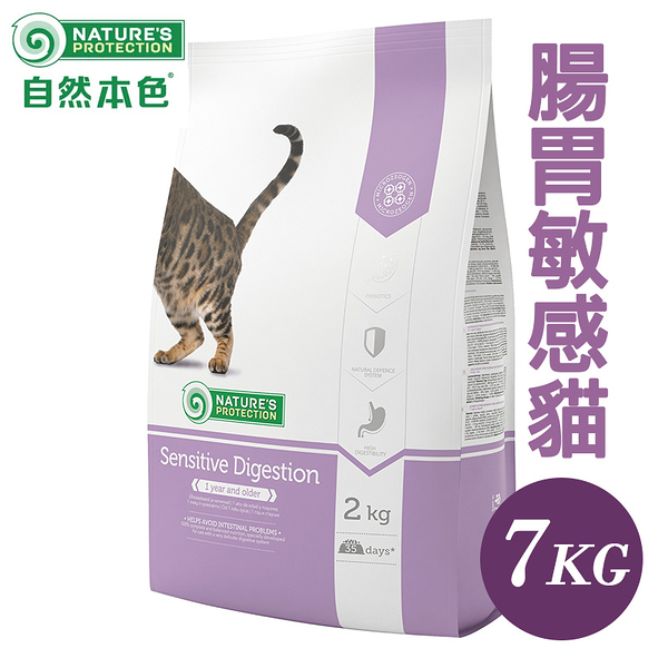 [寵樂子]《Nature's Protection》自然本色 腸胃敏感成貓配方 7KG / 貓飼料