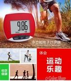 電子計步器電子計步器運動多功能跑步手錶走路計數器卡路里老人計步器 萬聖節全館免運