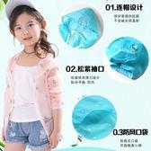 薄外套 春夏新款童裝戶外運動透氣親子款防曬衣 GY1223『寶貝兒童裝』