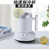最新款快速制冷加熱冷暖兩用制冷杯便攜式智能冷暖杯居家必備清涼夏日