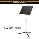 【非凡樂器】HERCULES / BS200B/大型譜架/加強型底座設計/公司貨保固