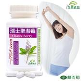 【赫而司】瑞士聖潔莓EFLA665全素食膠囊(90顆/罐)高濃縮16:1植物黃體