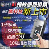 行李箱 指紋 光學 感應 辨識 USB 充電 信箱 掛鎖 免鑰匙 防盜 防水 勝 密碼 藍芽 免 鑰匙