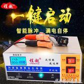 汽車電瓶充電器12V24V伏摩托車蓄電池純銅全智慧通用型自動充電機 科炫數位旗艦店