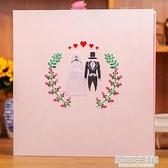 刺繡布藝DIY相冊手工影集情侶自粘式覆膜結婚慶用品創意禮物 居家家生活館