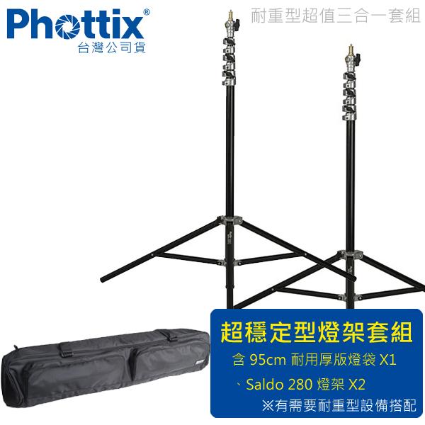 EGE 一番購】Phottix【Saldo 280|3 in 1套裝組】Air Cushion 氣壓式鋁合金燈架【公司貨】