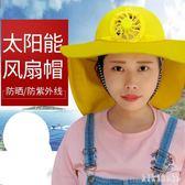 夏天紅色輕便建筑遮陽板環衛工人防護太陽能風扇帽安全帽帶風扇  XY4163 【KIKIKOKO】