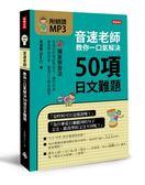 (二手書)音速老師教你一口氣解決50項日文難題
