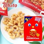 日本 Tohato 東鳩 焦糖玉米脆果 (5袋入) 105g 玉米脆果 脆果 彎彎餅乾 餅乾 日本餅乾
