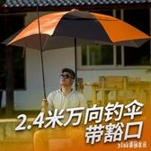 弘馬漁具釣魚傘萬向防雨2米魚傘耐用單層臺釣傘遮陽傘戶外釣傘漁傘 PA3794『pink領袖衣社』