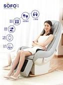 Sofo索弗按摩椅家用全身小型新款豪華多功能自動智慧老人電動沙發JD 夏季上新