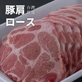 【免運直送】台灣嚴選嫩肩豬排6包組(300公/3片)