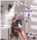 蒸臉器補水美容儀蒸汽排毒家用臉部美容院雙噴霧器 YXS小宅妮