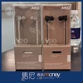 AKG 輕量入耳式耳機 Y20/有線耳機/立體聲耳機/耳塞式耳機/線控耳機/內建麥克風【馬尼通訊】