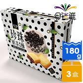 皇族珍珠奶茶風味酥(180g/盒)X3盒【合迷雅好物超級商城】 _01