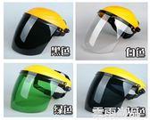 燒電焊臉部防護全臉防烤臉面罩頭戴式輕便簡易氬弧焊電焊面具眼鏡 一件免運