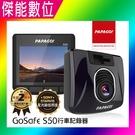 PAPAGO GoSafe S50 PAPAGO S50 【贈64G】汽車行車記錄器 頂級星光夜視 D11升級款