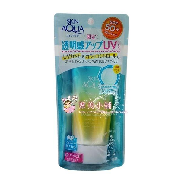 曼秀雷敦 水潤肌柔光透亮防曬飾底凝露 80g (薄荷綠)SPF50+ PA++++ 飾底乳 MENTHOLATUM【聚美小舖】