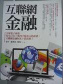 【書寶二手書T2/財經企管_PKF】互聯網金融_謝平, 鄒傳偉, 劉海二