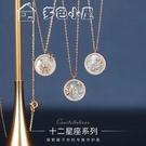 12星座純銀項鍊女學生韓版不掉色吊墜十二星座閨蜜鎖骨鍊送女友禮物 快速出貨